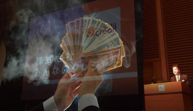 みんなのクレジット詐欺の疑惑