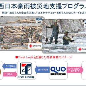 トラストレンディング西日本豪雨被災地支援で寄付