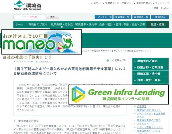 環境省とグリーンインフラレンディング、業務完全命令を出されたmaneoマーケット