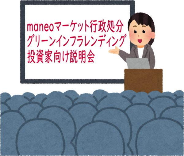 maneoマーケット行政処分グリーンインフラレンディング投資家向け説明会