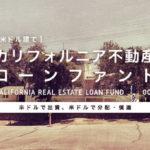 クラウドバンク米国ドル建カルフォルニア不動産ローン