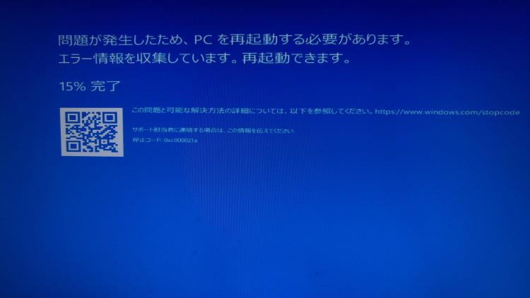 ブルースクリーン 0xc000021a