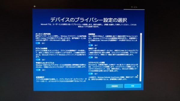 ウィンドウズ10のクリーンインストール25 デバイスのプライバシー設定の選択