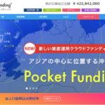 ポケットファンディング