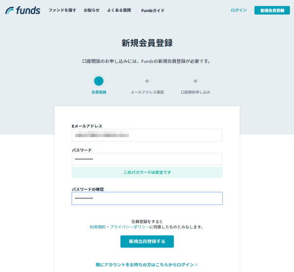 Funds(ファンズ)新規会員登録パスワードとメール入力