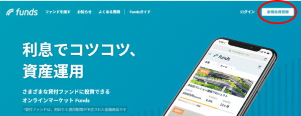 Funds(ファンズ)新規会員登録