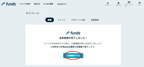 Funds(ファンズ)新規会員登録完了