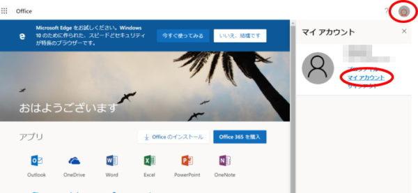 Microsoft Office でマイアカウントをクリック