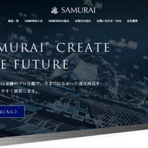 サムライ証券