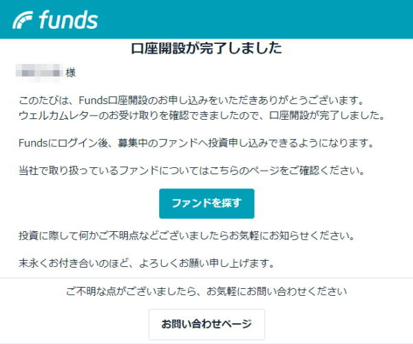 Funds(ファンズ)口座開設完了