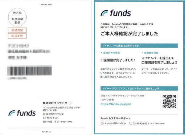 Funds(ファンズ)簡易書留のウェルカムレター