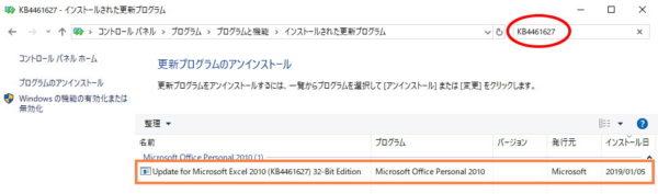 インストールされた更新プログラム アンインストール KB4461627