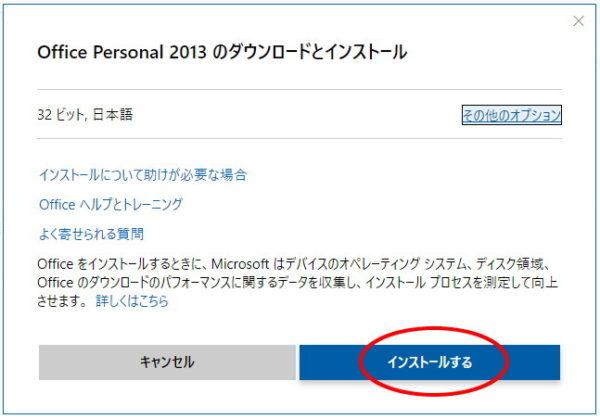 office2013をインスト―ルをクリック。