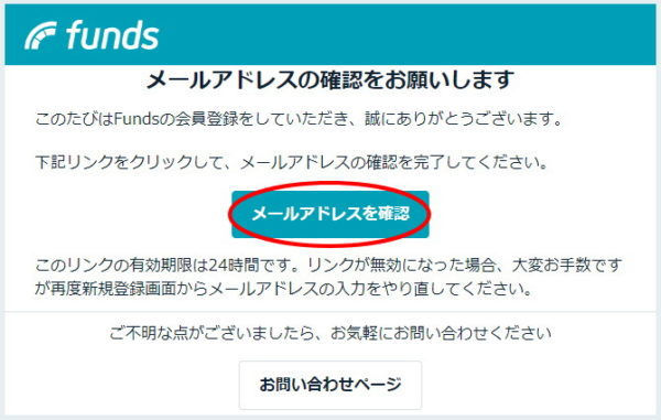 Funds(ファンズ)新規会員登録メール確認