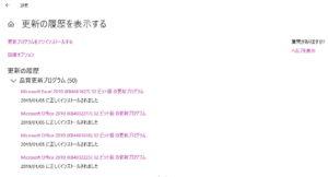 Excel 2010 (KB4461627) Windows更新履歴