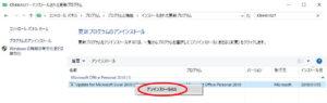 インストールされた更新プログラム 右クリックでアンインストール KB4461627