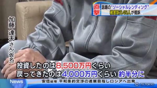 ラッキーバンクテレビで放映 被害者の一人8500万円投資していた