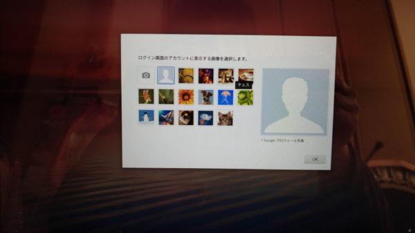 ASUS Chromebook Flip C302CA初期設定 アカウント画像