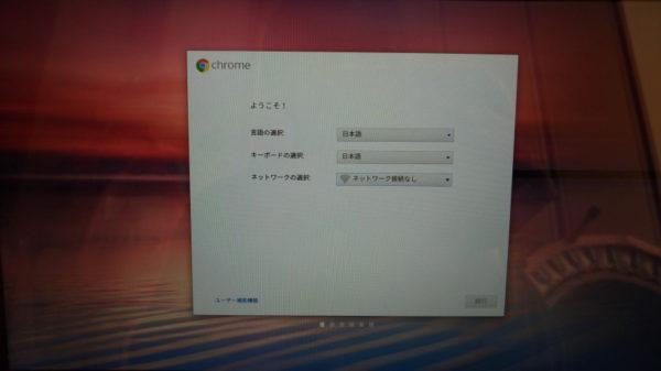 ASUS Chromebook Flip C302CA初期設定