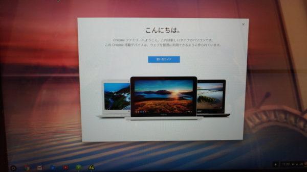 ASUS Chromebook Flip C302CA初期設定完了