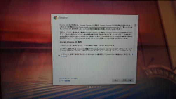ASUS Chromebook Flip C302CA初期設定 クロームOSの規約に同意