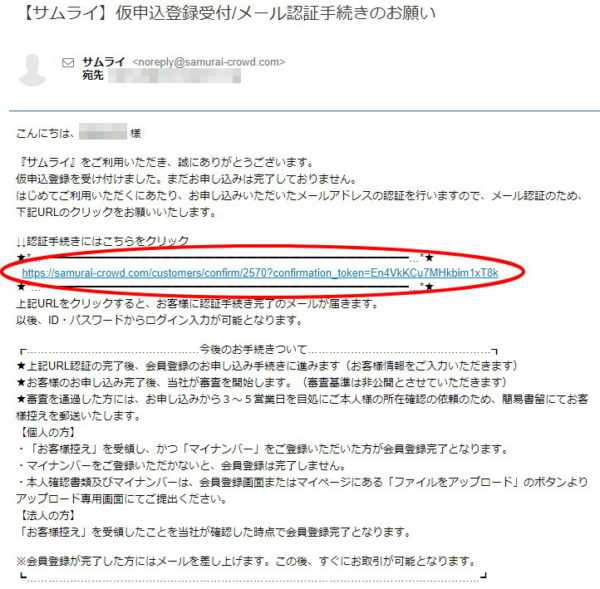 サムライ証券 仮申し込み登録受付、メール認証手続きのお願い