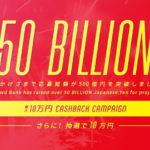クラウドバンク10万円当たるかもキャンペーン実施中