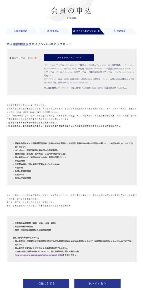 サムライ証券 本会員の登録. ファイルアップロード