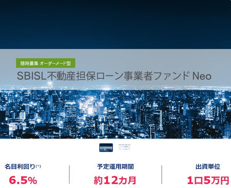 【ファンド分析】SBIソーシャルレンディングのSBISL不動産担保ローン事業者ファンドNeo1号