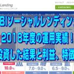 SBIソーシャルレンディング2018年度の運用実績!1年間投資した結果と利益、特徴と考察