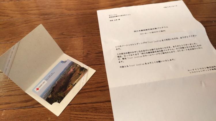 トラストレンディング西日本豪雨被災地支援クオ・カード