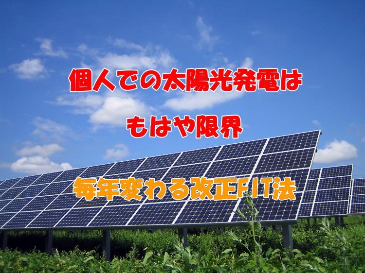 個人での太陽光発電はもはや限界?毎年変わるFIT法