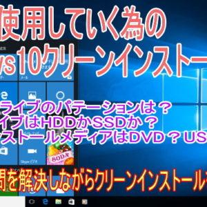快適に使用していく為のWindows10クリーンインストール手順