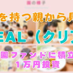 子を持つ親から見るCREAL(クリアル)保育園ファンドに積立投資感覚で1万円投資