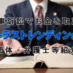 トラストレンディング、民事訴訟でお金を取戻す団体・弁護士等紹介 元本毀損可能性大!!