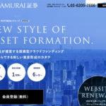 サムライ証券 無料会員登録 口座開設手順