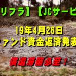 【グリフラ】JCサービス19年4月26日ファンド資金返済発表!償還滞留必至!