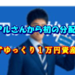 CREAL(クリアル)で初の分配金受領!焦らずゆっくり1万円資産運用