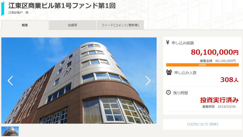 オーナーズブックでついに貸倒れ発生か?江東区商業ビル第1号ファンド第1回で問題発生!!