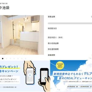 CREAL(クリアル)案件分析「ラ・ペルラ池袋」調査&プレゼントキャンペーン!