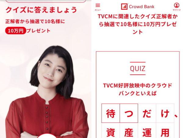 クラウドバンク、スマホアプリで10万円当たるかもかもキャンペーン