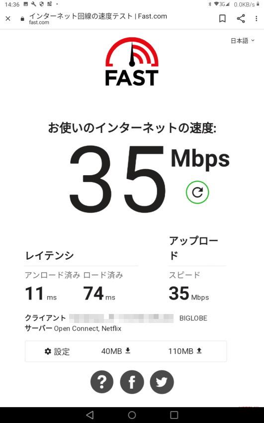 ALLDOCUBE iPlay8 Pro8Wi-Fi回線速度