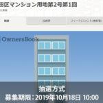 【オーナーズブック】抽選方式の墨田区マンション用地第2号第1回に初参加!!