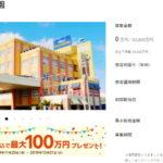CREAL(クリアル)投資最終判断「SOLA沖縄学園!」再調査!最大100万円キャンペーン対象ファンド!!