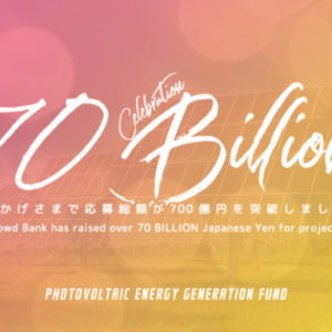 【クラウドバンク】累計応募金額700億円突破記念キャンペーン中に償還金を使って太陽光発電ファンドに再投資!