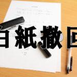 【トラストレンディング】船舶関連ファンドのリファイナンスが白紙撤回!?
