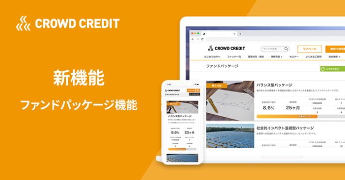 クラウドクレジット ファンドパッケージ機能