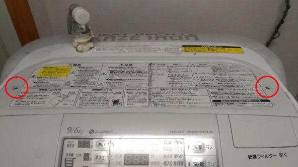 ドラム式洗濯機の上蓋取外し手順1