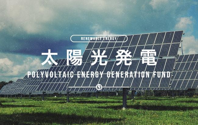 クラウドバンク太陽光発電ファンド1632号